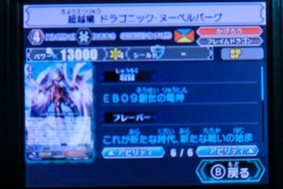 3DSヴァンガード2 5