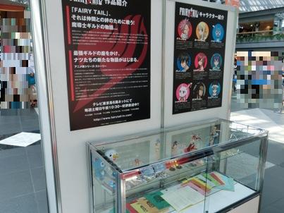 新千歳空港アニメフェア2014 フェアリーテイル4