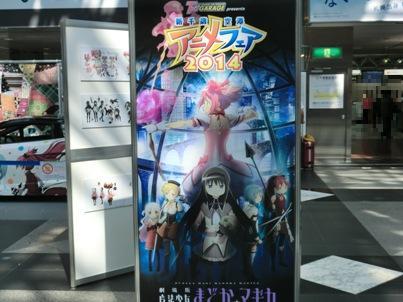 新千歳空港アニメフェア2014 魔法少女まどか☆マギカ1
