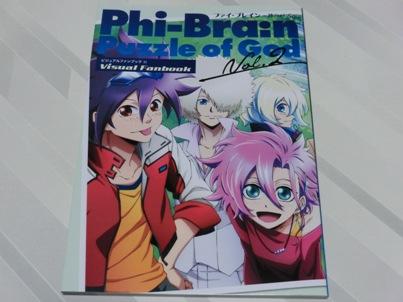 ファイ・ブレイン ビジュアルファンブックⅡ 1