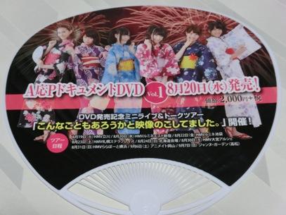 A応Pドキュメントvol1 発売記念ツアー2