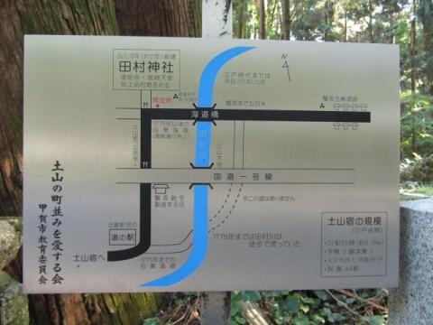 田村神社の東海道案内板