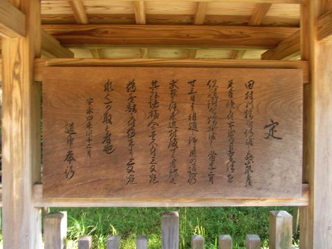 田村永代板橋の復元高札