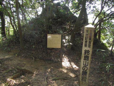 鈴鹿山の鏡岩