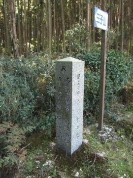 近江・伊勢境界碑