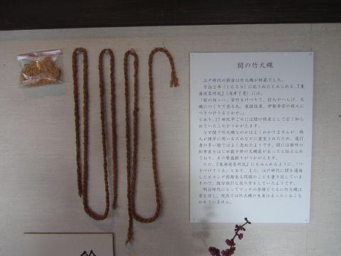 関の竹火縄