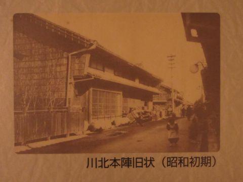 川北本陣旧状(昭和初期)