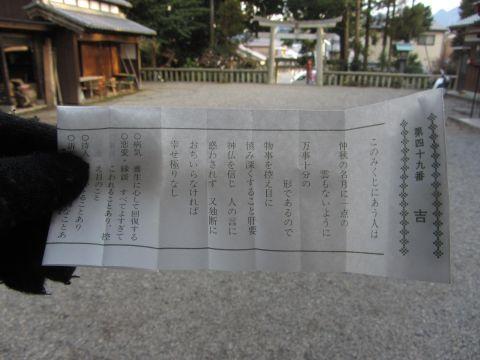 関神社にて