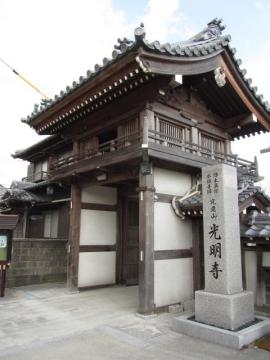 光明寺鐘楼門