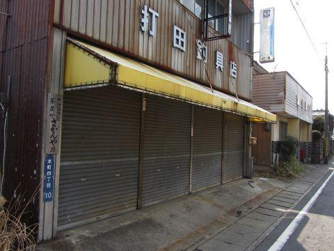打田釣具店(左官屋跡)