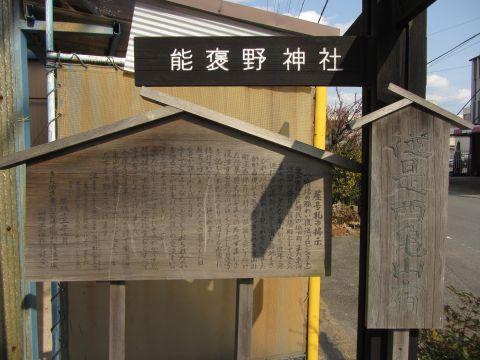 従是西亀山宿の立て札