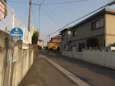 小田坂の下