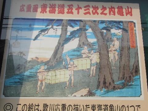 東海道五十三次之内亀山