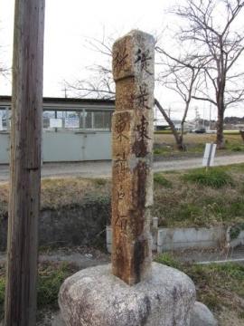 従是東神戸藩領碑