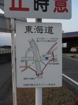 汲川原交差点付近掲示の旧東海道ルート図