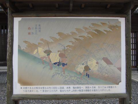 東海道五拾三次之内 庄野