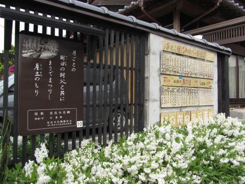 石やくし宿 江戸時代の軒並図