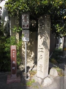 東海道道標
