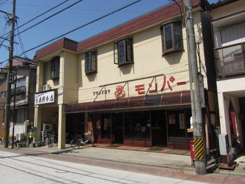 モンパー洋菓子店