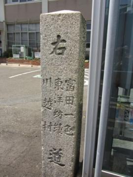 富田の道標