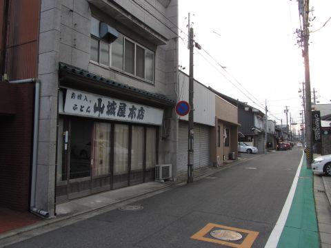 山城屋本店