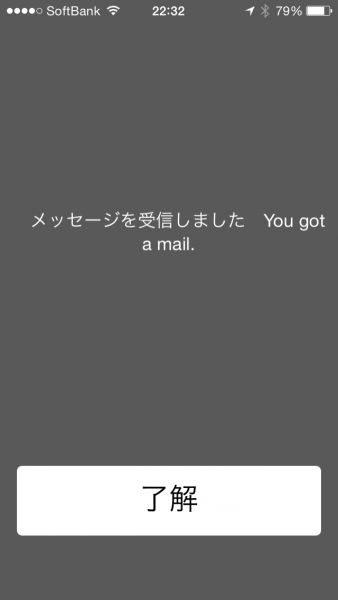 ios71メール受信通知