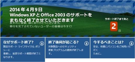 WindowsXPまもなく終了