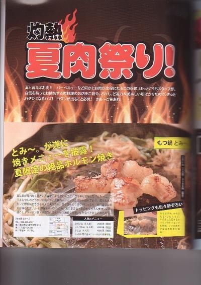 夏焼肉祭り