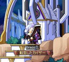 Draco爻