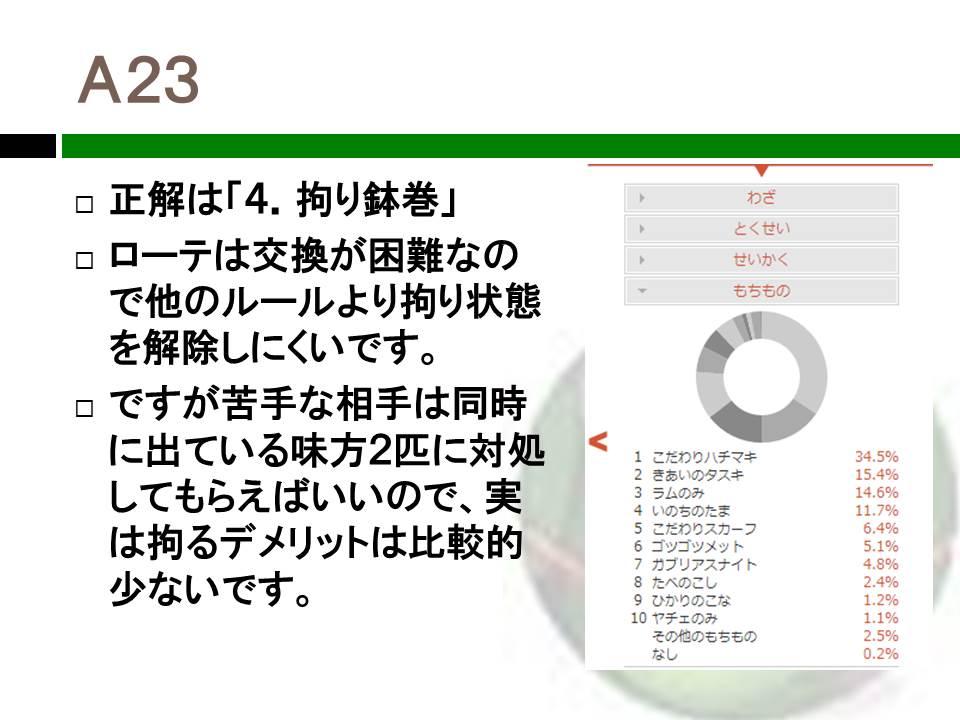 スライド52