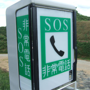 SOS非常電話