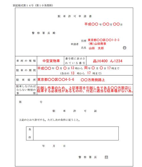 駐車許可申請書の記入例