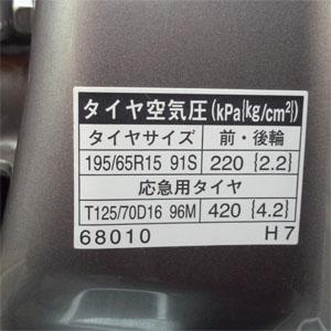 空気圧表示ステッカー