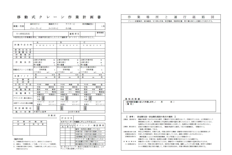 移動式クレーン作業計画書