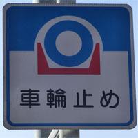 輪止めの標識