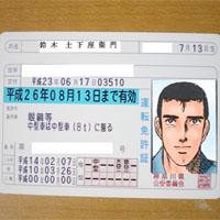 ICチップ入りの運転免許証