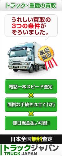 トラック高価買取
