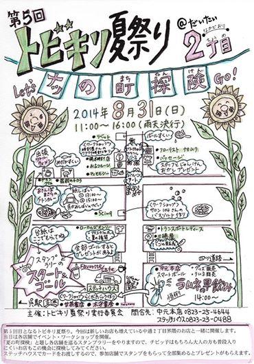 tobikiri_dm.jpg