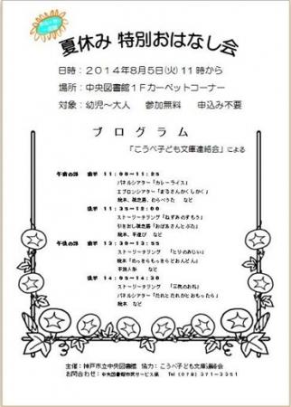 文庫連夏休みおはなし会2014チラシ