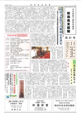 akitatou_ページ_1