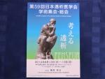 第59回日本透析医学会@神戸のポスター