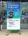第59回日本透析医学会@神戸