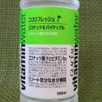 Vitamin Waterのキャッチコピー