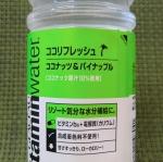 Vitamin Waterのキャッチコピー②