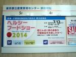 ヘルシーフードショー2014