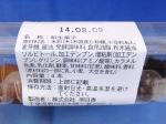 串団子の原材料名