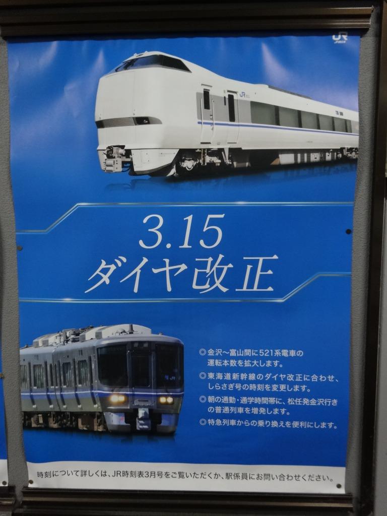 20140226315kaisei.jpg