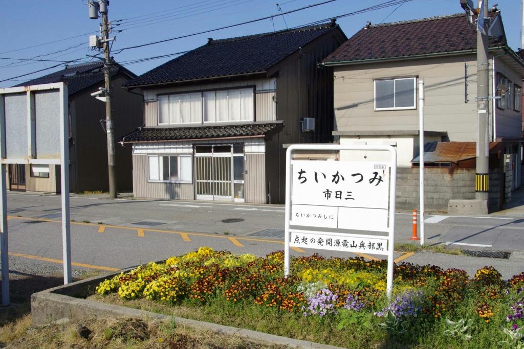 20140506kurobeshisen9.jpg