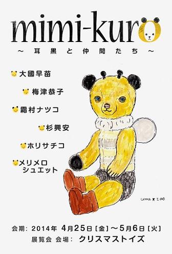 mimikuro-2.jpg