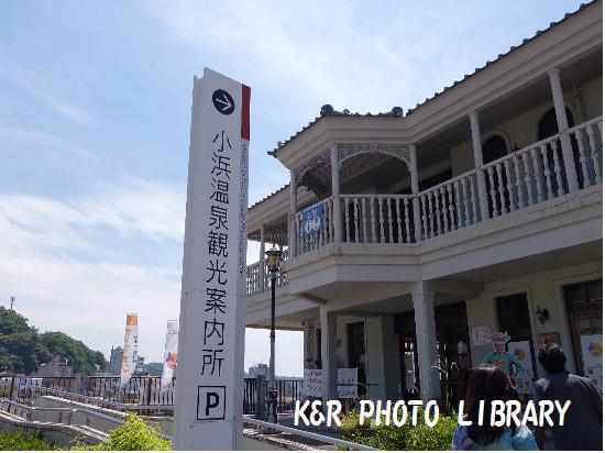 5月11日小浜温泉観光案内所